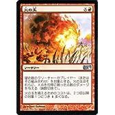 マジック:ザ・ギャザリング 【火の玉/Fireball】【アンコモン】 M12-131-UC 《基本セット2012》