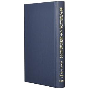 紫式部日記と王朝貴族社会 (研究叢書)