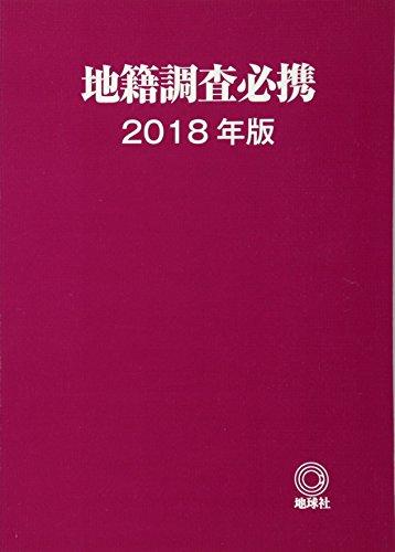地籍調査必携 2018年版