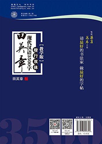 田英章现代汉语3500字:楷行双体(教学版)