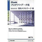 新版 Shadeプロダクトデータ集 3Dカタログ 田島メタルワーク編