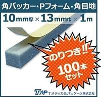 角バッカーPフォーム角目地(糊付)10mm厚×13mm巾×1000mm 100本 糊面:13mm