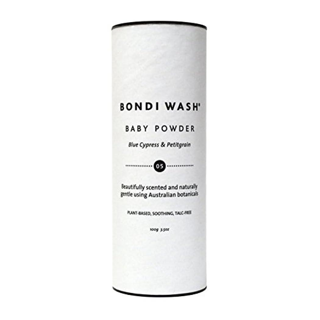 欠伸拍手する代替BONDI WASH ベビーパウダー 100g