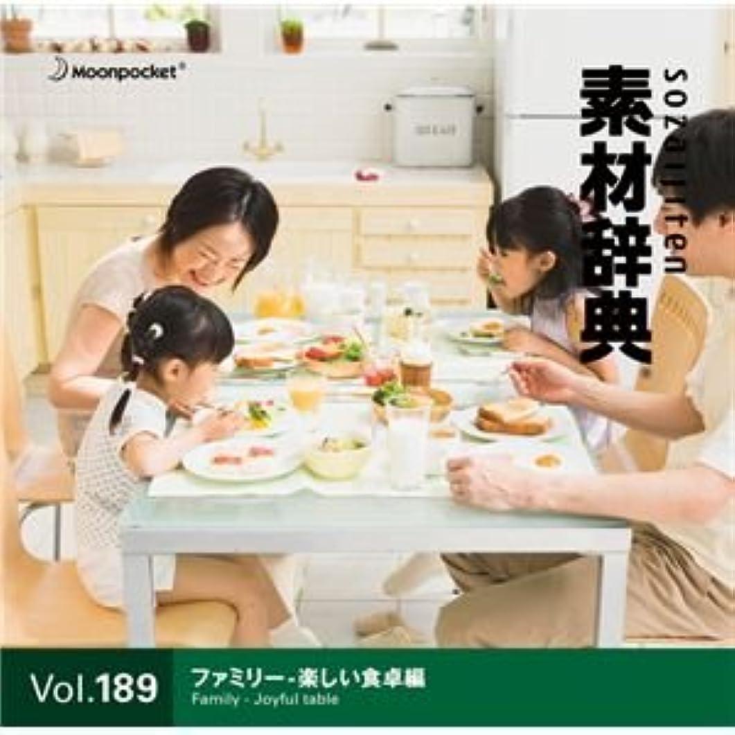 ジュニア日付付き商品写真素材 素材辞典 Vol.189〈ファミリー-楽しい食卓編〉 ds-68137