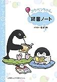 コウペンちゃん読書ノート (小学館ジュニア文庫)