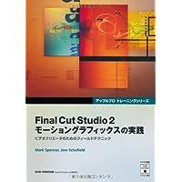 Final Cut Studio 2 モーショングラフィックスの実践(DVD付) (Appleプロトレーニングシリーズ)