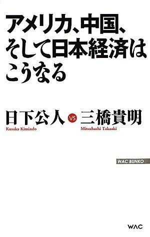 アメリカ、中国、そして日本経済はこうなる (WAC BUNKO)の詳細を見る