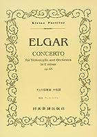 No.289 エルガー/チェロ協奏曲 ホ短調 Op.85 (Kleine Partitur)