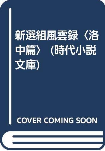 新選組風雲録〈洛中篇〉 (時代小説文庫)の詳細を見る