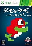 ゲーセンラブ。~プラス ペンゴ! ~ 限定版 - Xbox360