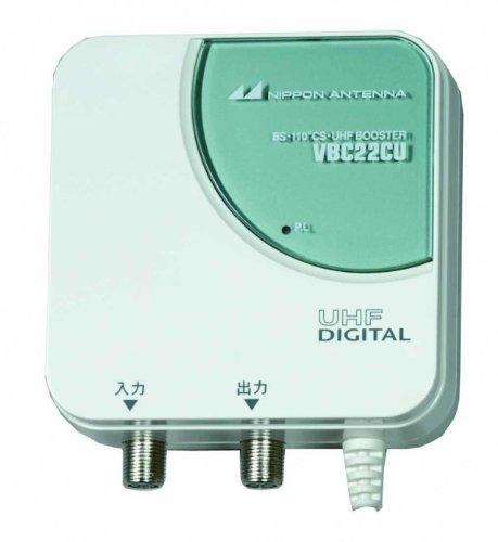 地上デジタル放送を増幅する小型で使いやすいブースター! 日本アンテナ BS・110度CS・UHF卓上型ブースター VBC22CU [簡易パッケージ品]