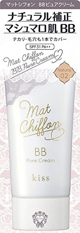 読み書きのできない期間印象的なキス マットシフォンBBピュアクリーム02 ナチュラル 30g