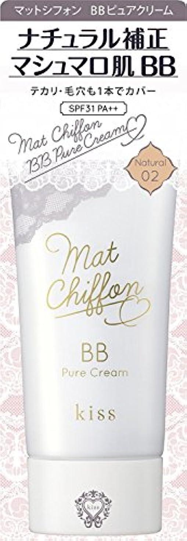 太いすなわち環境に優しいキス マットシフォンBBピュアクリーム02 ナチュラル 30g