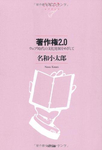 著作権2.0 ウェブ時代の文化発展をめざして (NTT出版ライブラリー―レゾナント)の詳細を見る