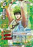 ミラクルバトルカードダス(ミラバト) 黒子のバスケ KB01 緑間真太郎 キセキレア KB01-32