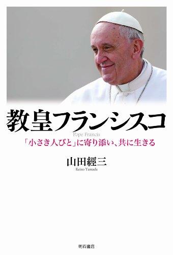 教皇フランシスコ -「小さき人びと」に寄り添い、共に生きる-