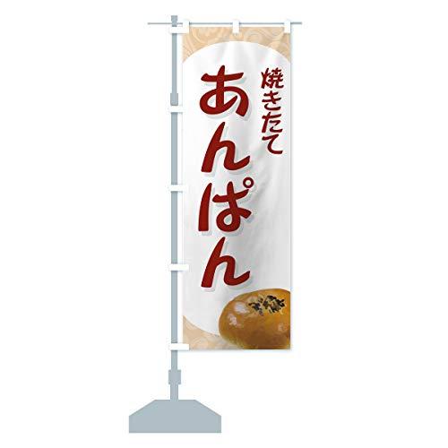 あんぱん焼き立て のぼり旗 サイズ選べます(スリム45x180cm 左チチ)