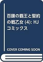 百錬の覇王と聖約の戦乙女(4): HJコミックス