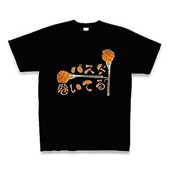 パスタ巻いてる? Tシャツ Pure Color Print(ブラック) M