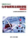 実務者のための化学物質等法規制便覧2019年版 画像