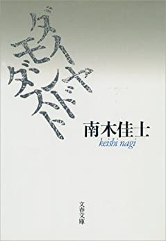 [南木 佳士]のダイヤモンドダスト (文春文庫)