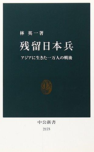 残留日本兵 - アジアに生きた一万人の戦後 (中公新書)の詳細を見る