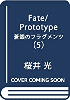 Fate/Prototype 蒼銀のフラグメンツ 第05巻