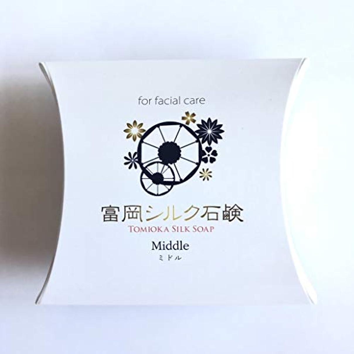 平和的隣接統合する絹工房 富岡シルク石鹸 ミドルサイズ(40g)