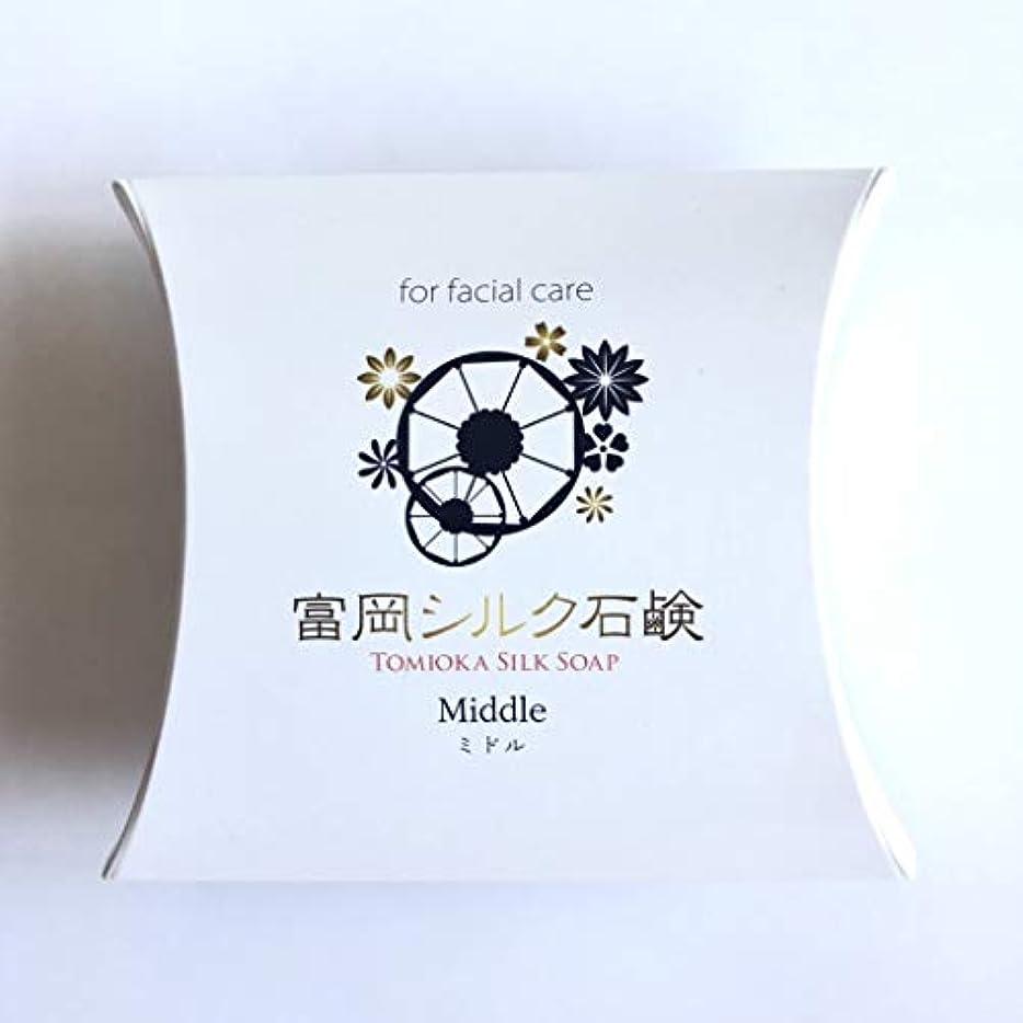 趣味出発する活気づける絹工房 富岡シルク石鹸 ミドルサイズ(40g)