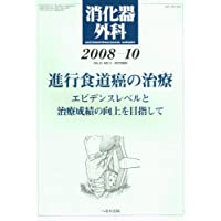 消化器外科 2008年 10月号 [雑誌]
