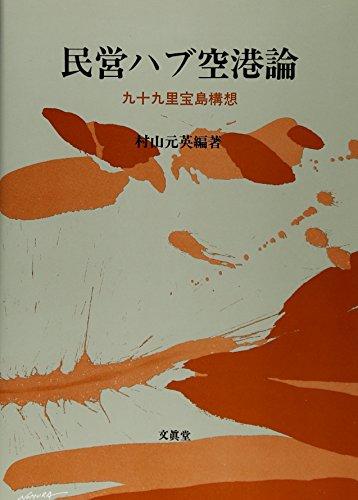 民営ハブ空港論―九十九里宝島構想
