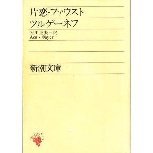 片恋・ファウスト (新潮文庫)の詳細を見る