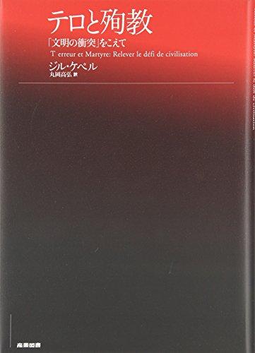 テロと殉教―「文明の衝突」をこえての詳細を見る
