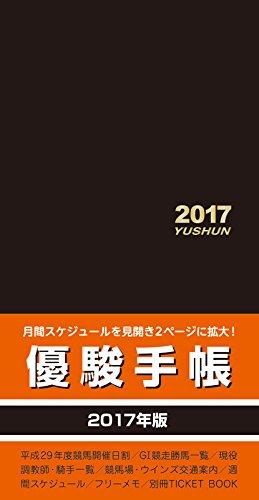 JRA 優駿手帳 2017