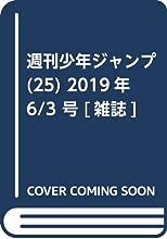 週刊少年ジャンプ(25) 2019年 6/3 号 [雑誌]