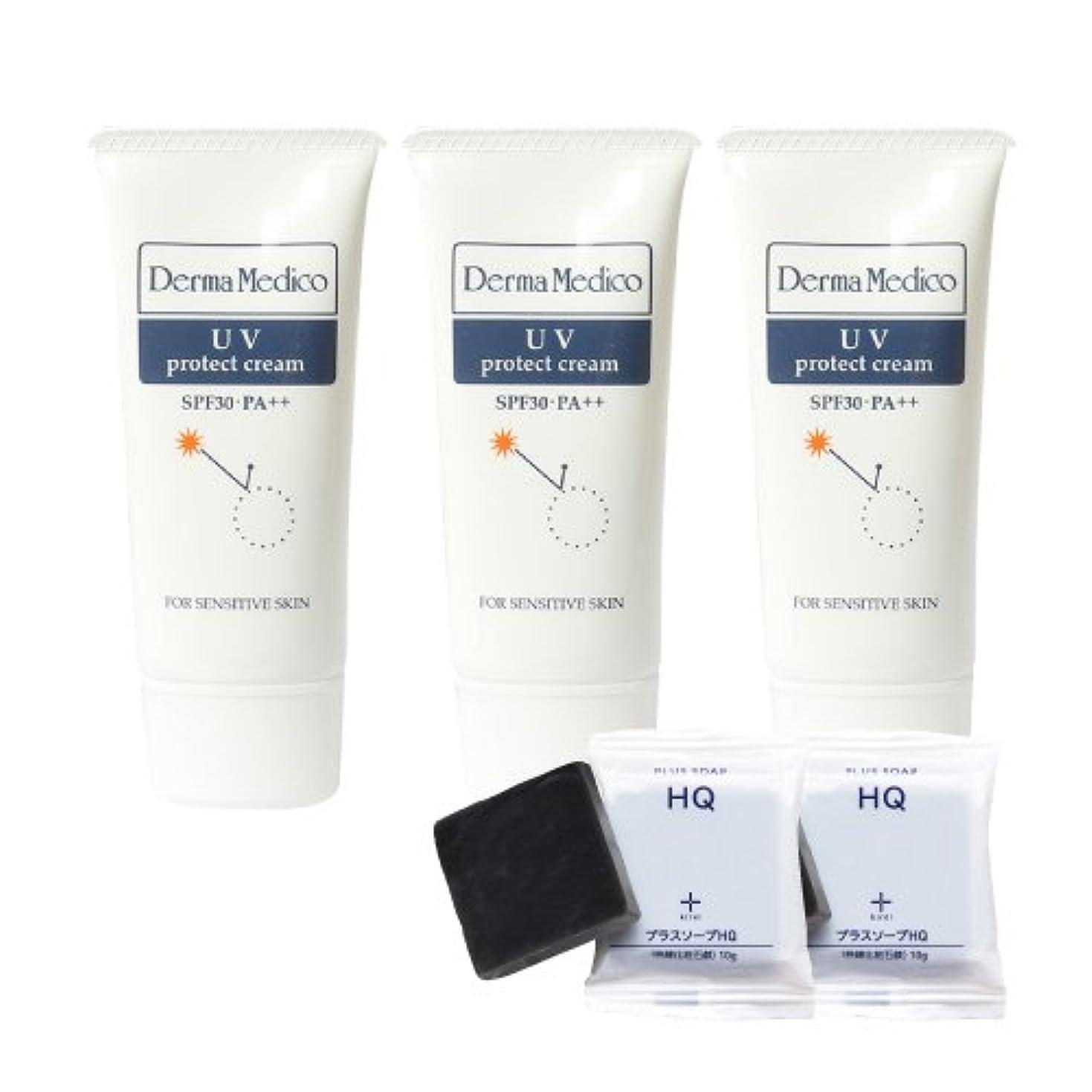 ミリメートルフィドルお茶ダーマメディコ UVプロテクトクリーム (3本+ミニソープ2個セット)