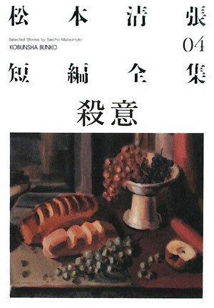 殺意―松本清張短編全集〈04〉 (光文社文庫) / 松本 清張
