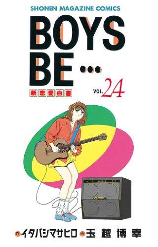 BOYS BE・・・(24) (週刊少年マガジンコミックス)