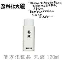 箸方化粧品 乳液 120ml はしかた化粧品