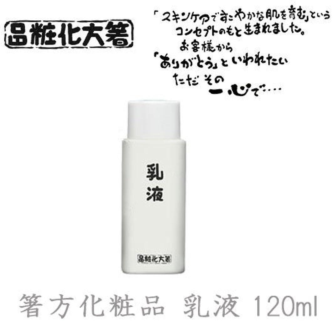 八膨らみ思われる箸方化粧品 乳液 120ml はしかた化粧品