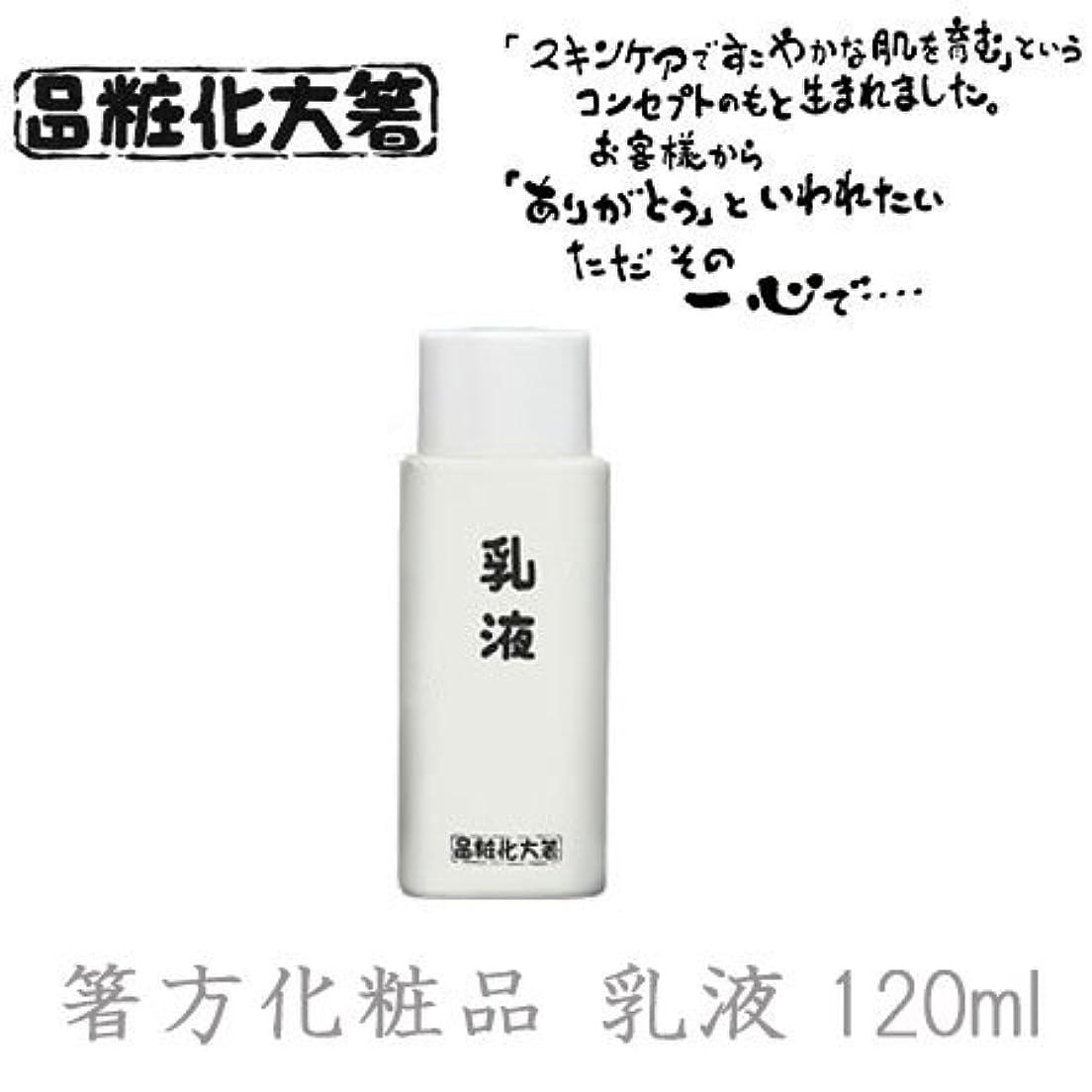 自由フィールド耳箸方化粧品 乳液 120ml はしかた化粧品