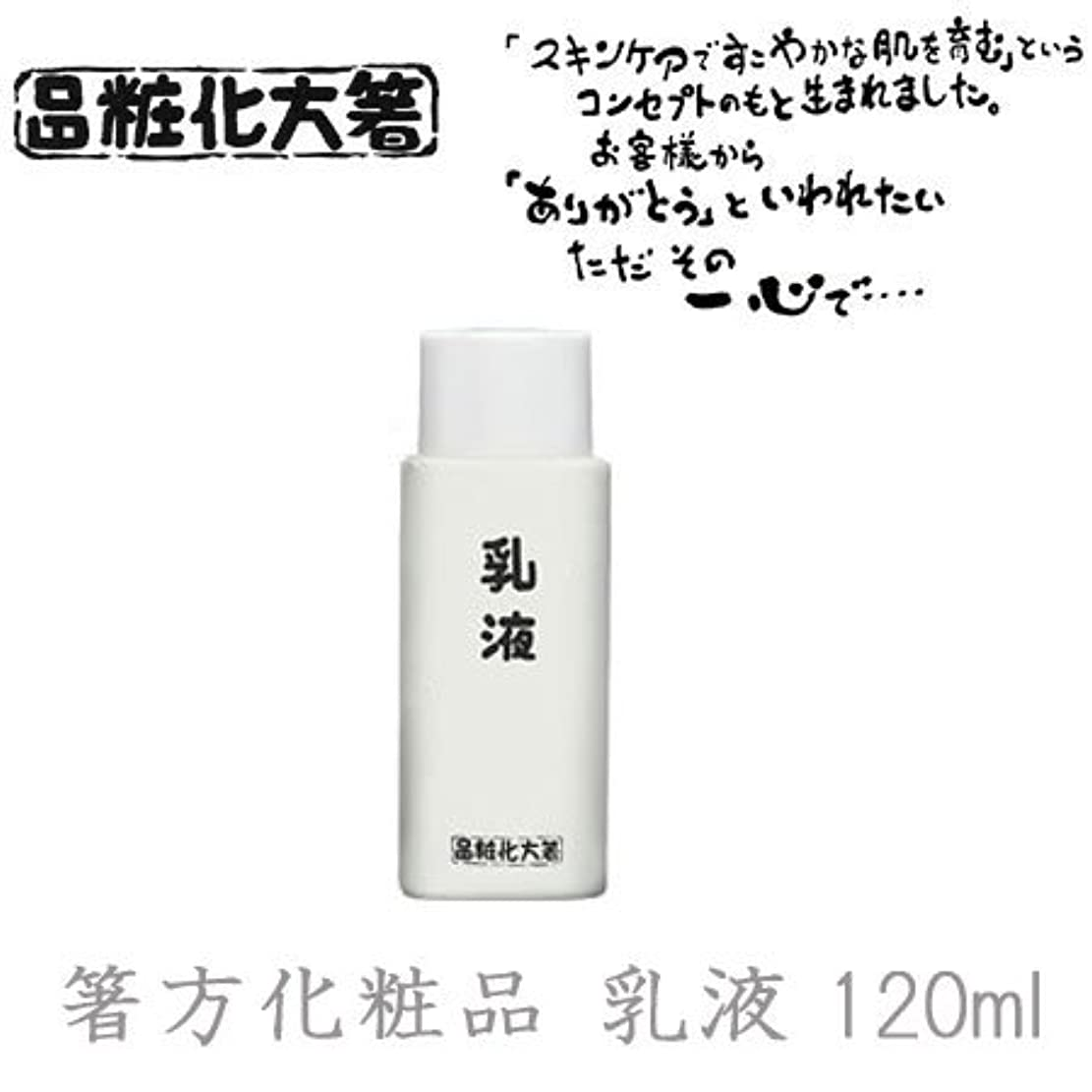 操作逸話に勝る箸方化粧品 乳液 120ml はしかた化粧品