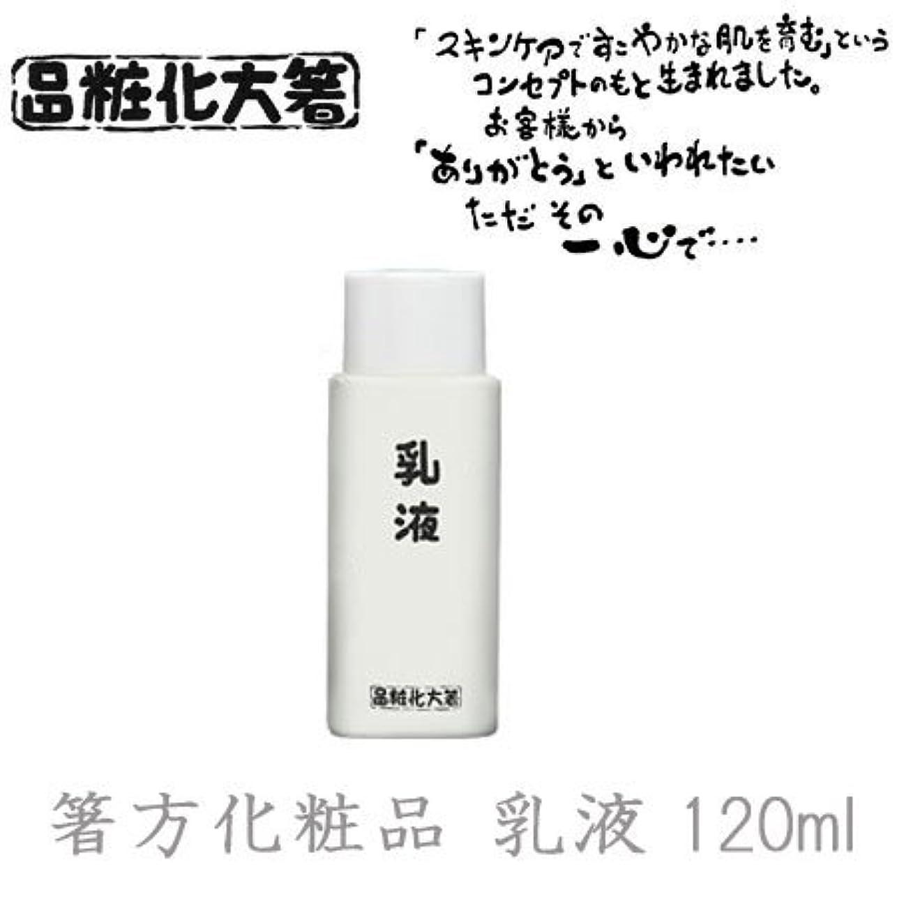 ストレッチ照らす脱走箸方化粧品 乳液 120ml はしかた化粧品