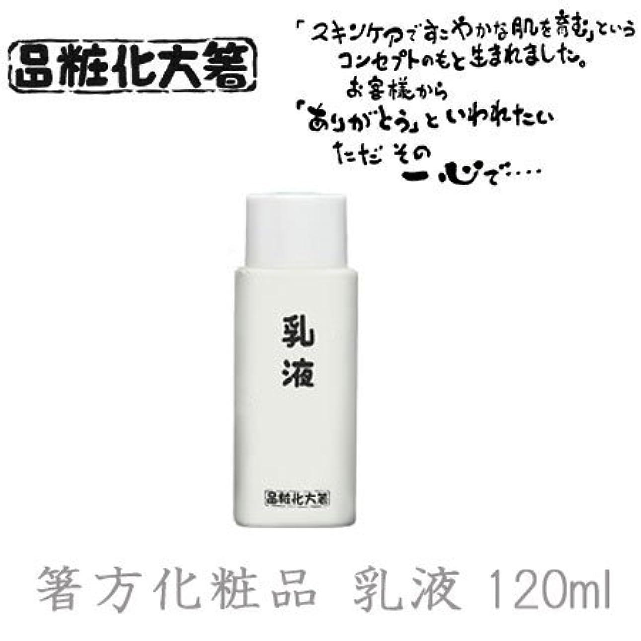 識字職業動力学箸方化粧品 乳液 120ml はしかた化粧品