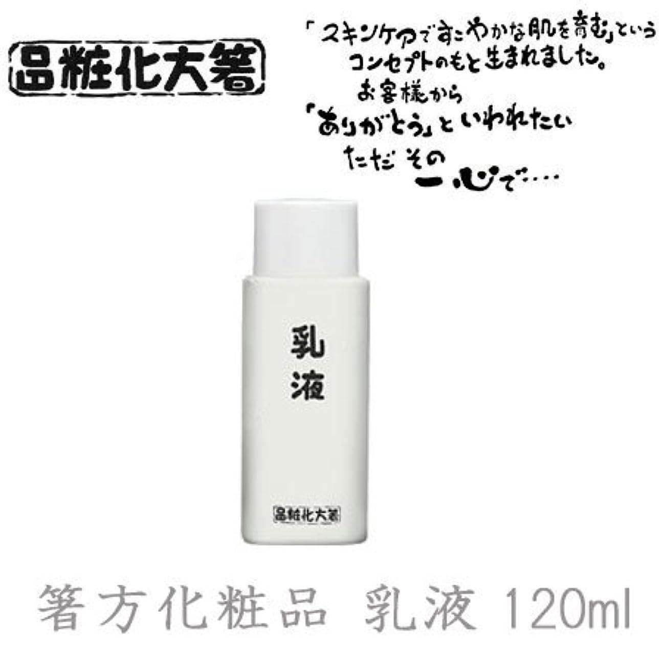 ペースト重さブレーク箸方化粧品 乳液 120ml はしかた化粧品