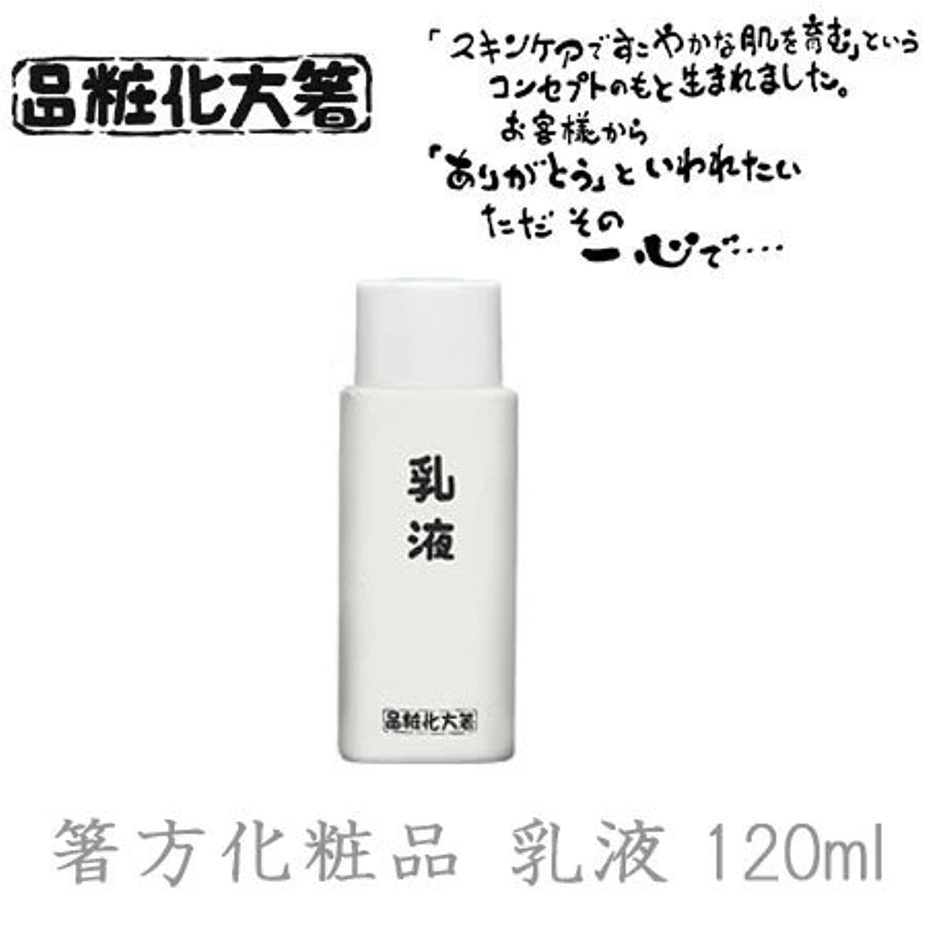 コンクリート隣接するファンド箸方化粧品 乳液 120ml はしかた化粧品