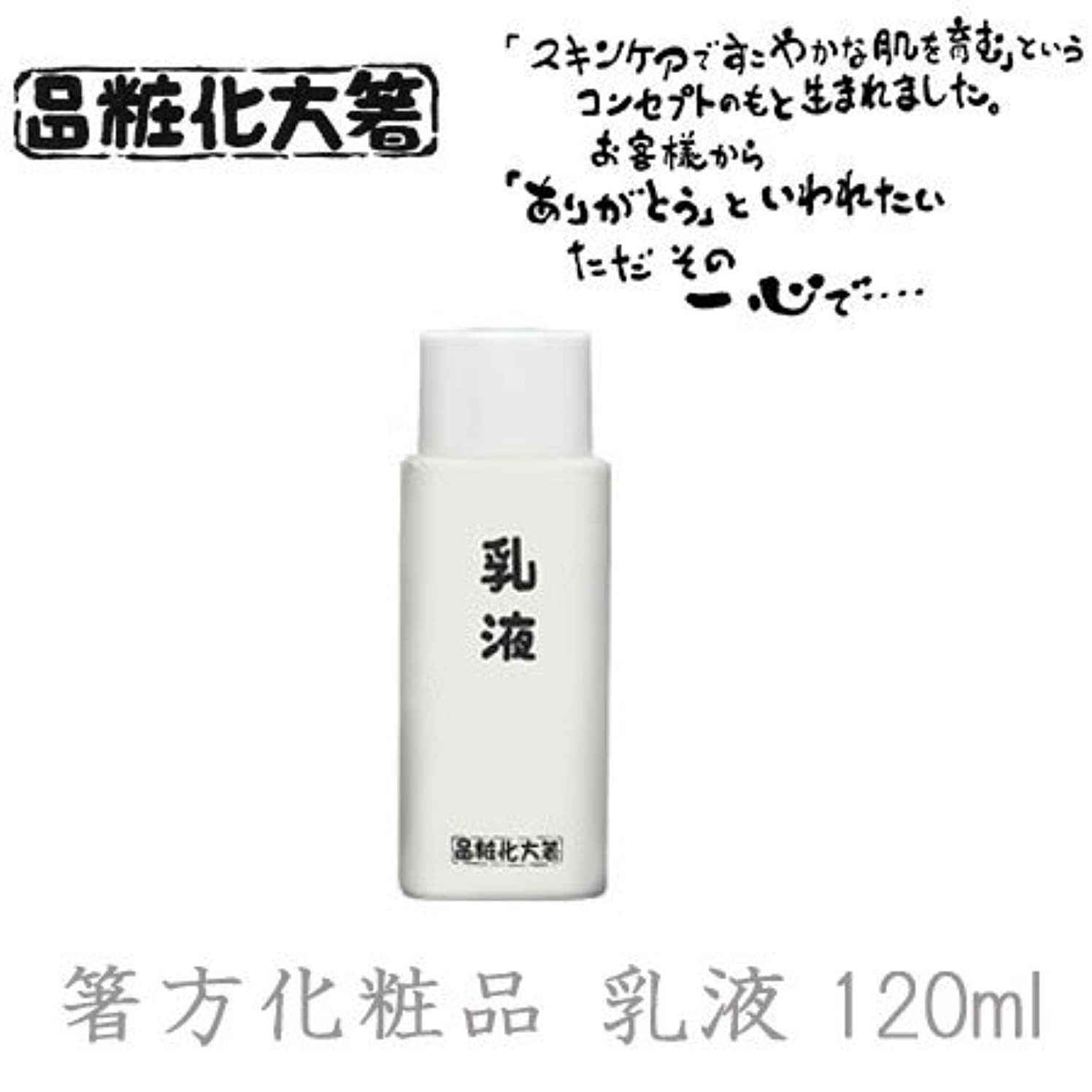 引き算月曜協力箸方化粧品 乳液 120ml はしかた化粧品