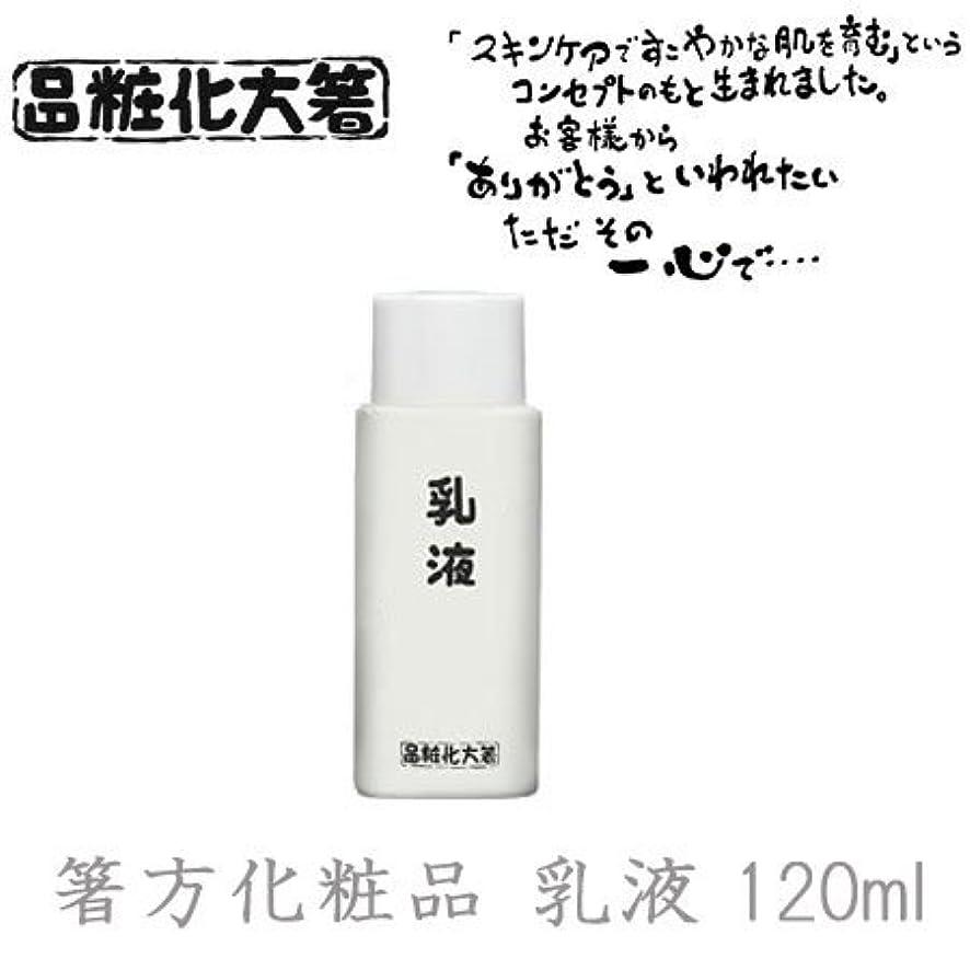 レンダリング意欲ジュラシックパーク箸方化粧品 乳液 120ml はしかた化粧品