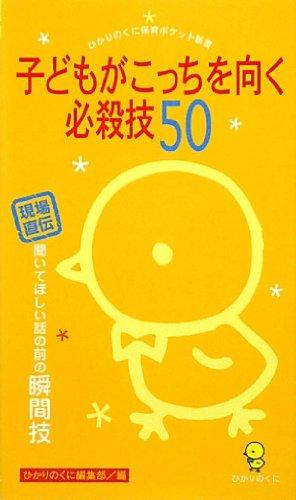 保育ポケット新書(8)子どもがこっちを向く必殺技50 聞いてほしい話の前の瞬間技 (ひかりのくに保育ポケット新書)
