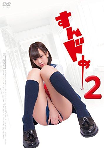 すんドめ 2 [DVD]